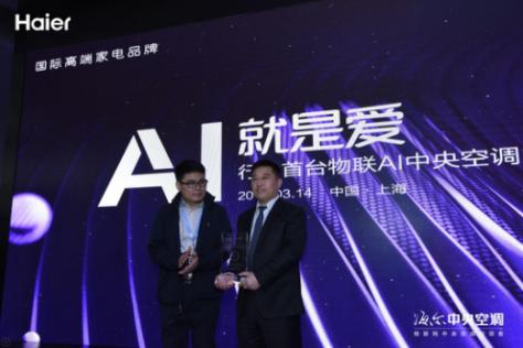 卡萨帝发明世界首台物联AI中央空调今日发布-焦点中国网