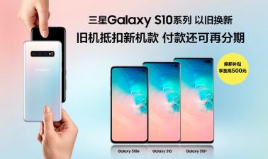 创新,永不止步!三星Galaxy S10系列开启新十代